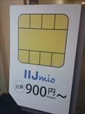 IIJ みおふぉんが音声プラン料金を300円値下げ