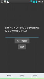 Screenshot_2014-03-28-15-01-51_R