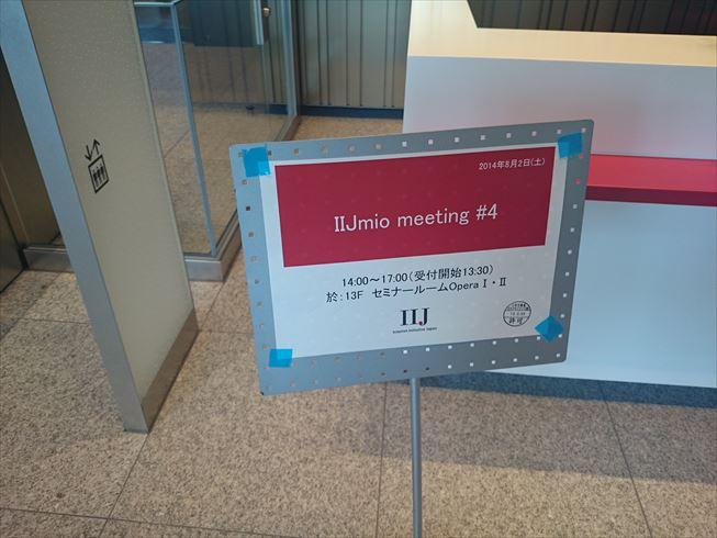 IIJmio meeting #4(東京会場)へ参加~トークセッション編~