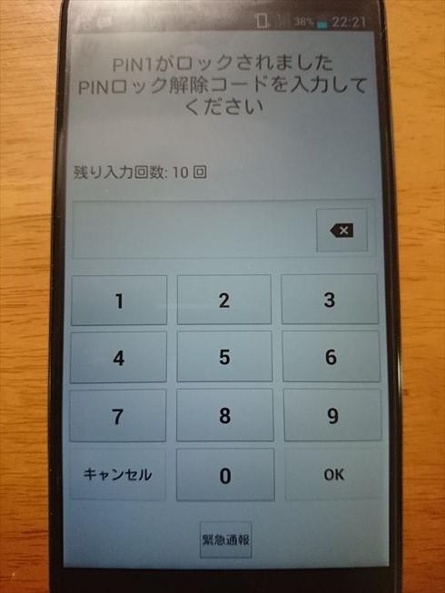 IIJへPINロック解除コード(PUK)を申請してみた