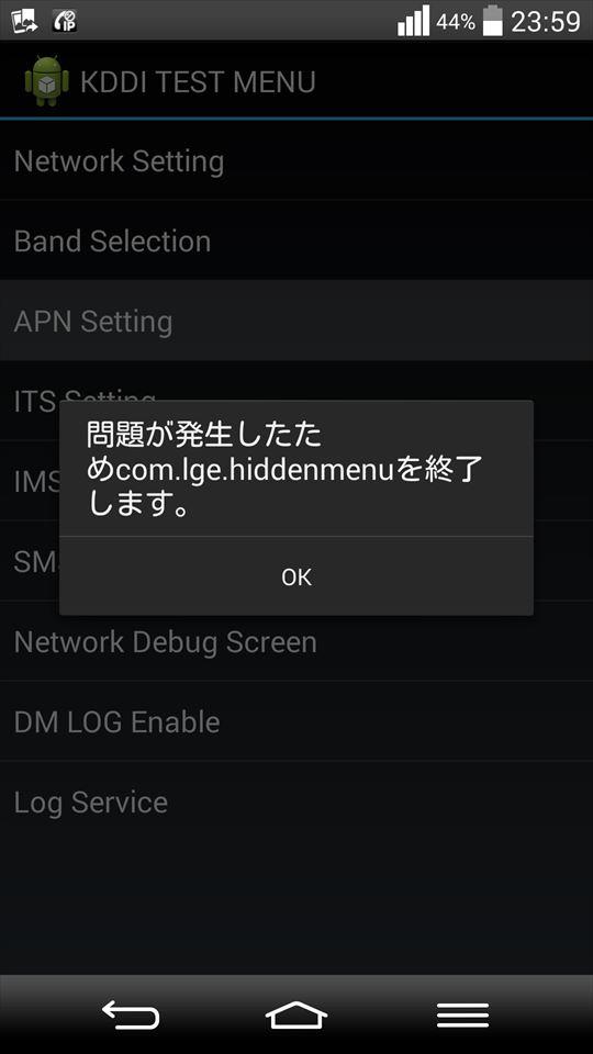 LGL22 SIMロック解除済み Android4.4.2アップデート