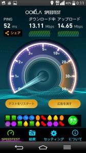 Screenshot_2014-08-13-00-11-50_R