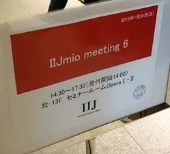 IIJmio meeting #6 (東京会場)に参加してきました