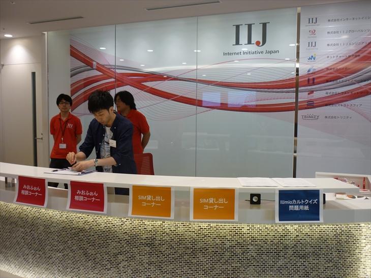 IIJmio meeting #8(東京会場)に参加してきました。