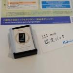 IIJmio Meeting #9(東京会場)に参加してきました