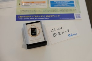 IIJmio Meeting #10(東京会場)に参加してきました
