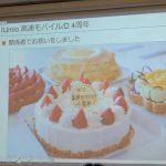 IIJmioミーティング#11(東京会場)に参加してきました