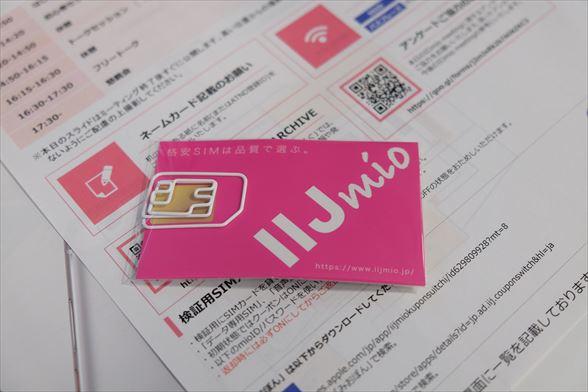 IIJmioミーティング#15(東京会場)に参加してきました