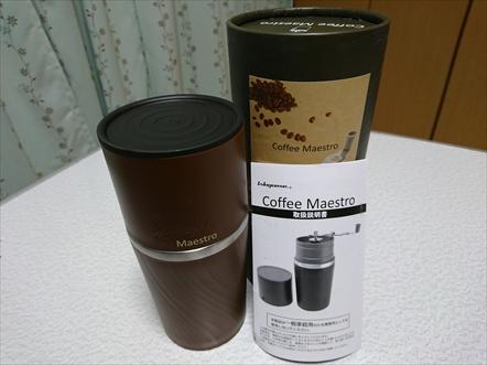 どこでもミル挽き!挽きたてコーヒーが飲める コーヒーマエストロ 購入レビュー