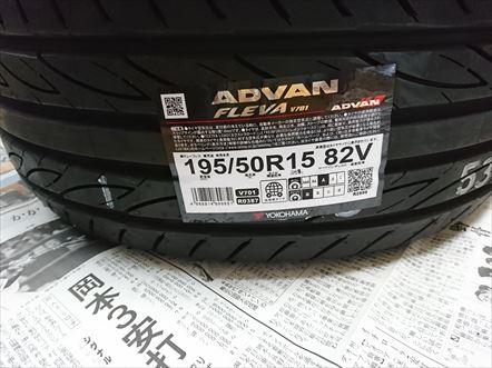 ヨコハマタイヤ ADVAN FLEVA V701購入