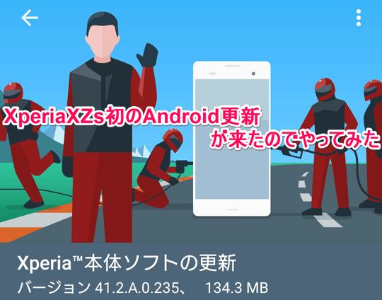 XperiaXZsに初めてのAndroid更新が来たのでインストールしてみた