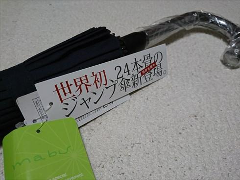 mabu 24本骨ジャンプ傘を買ったのでどこまで軽量か量ってみました