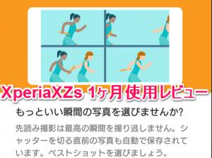 XperiaXZsに初めてのAndroid更新が来たのでインストールしてみた