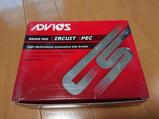 ブレーキパッドADVICS CIRCUIT SPECへ交換・レビュー