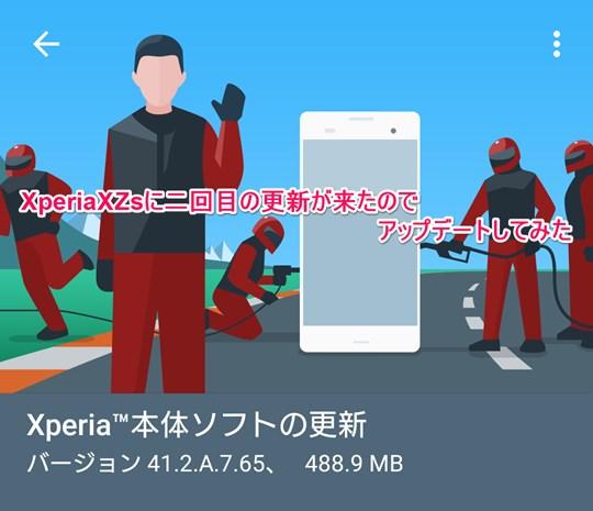 XperiaXZsに二回目の本体ソフト更新が来たのでアップデートしてみた