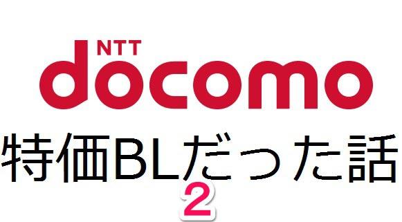 """終わらない特価BL! 携帯料金節約の結果docomoは""""特価BL""""になっていた!! 2"""