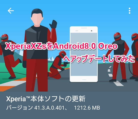 XperiaXZs(G8232)にAndroid8.0のアップデートが来たのでアップデートしてみた
