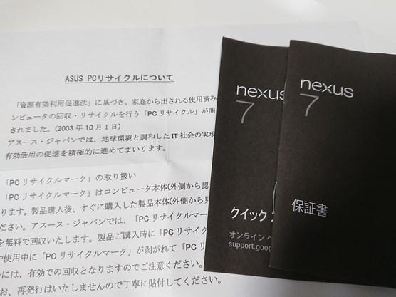 Nexus7をASUS公式リサイクルに出してみた