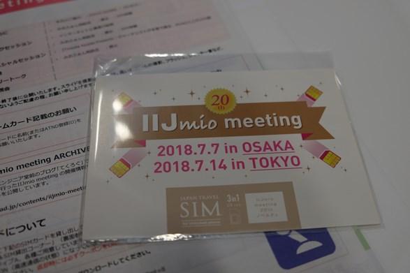 IIJmioミーティング#20(東京会場)に参加してきました