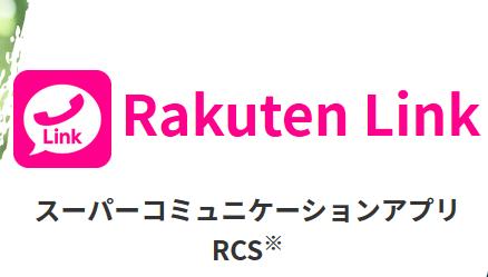 Rakuten Link使用条件が厳しくなったらしい