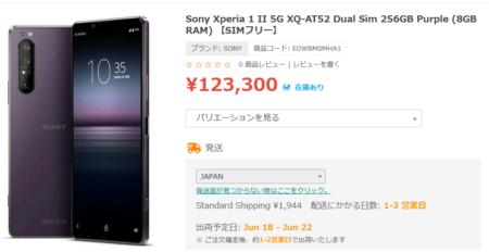 SIMフリーのグローバル版Xperia1IIXQ-AT52がEtorenから発売