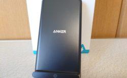 Anker PowerWave 10 Stand(改善版)購入レビュー