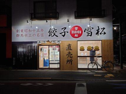 餃子の無人販売 餃子雪松