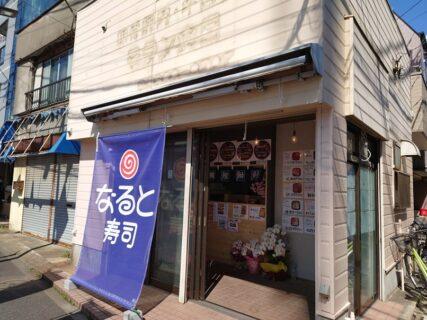 なると寿司 葛飾区南水元 お持ち帰り寿司 海鮮丼